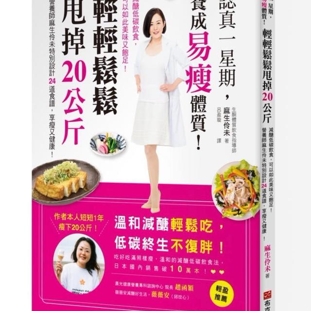 中国語翻訳版、麻生れいみ式ロカボダイエット、台湾で発売!