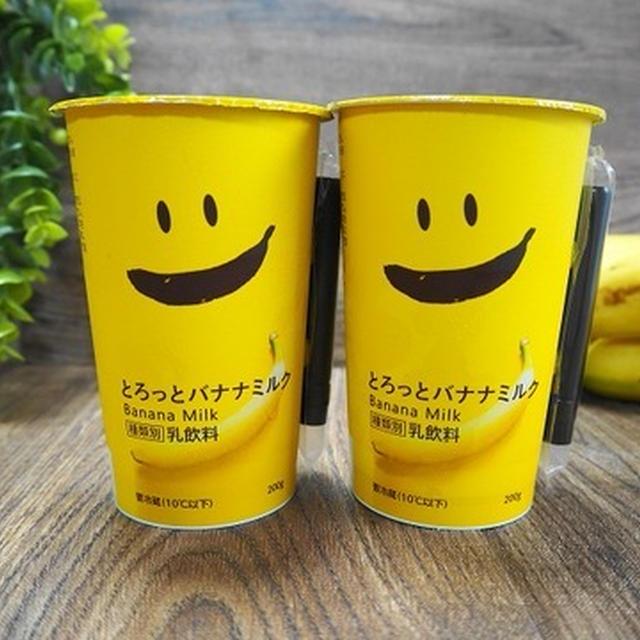 とろっとバナナミルク☆専門店の味を今そこのローソンで味わっておこう