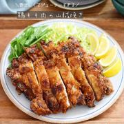 香ばしジューシー♪ 【鶏もも肉の山賊焼き】#お弁当#簡単