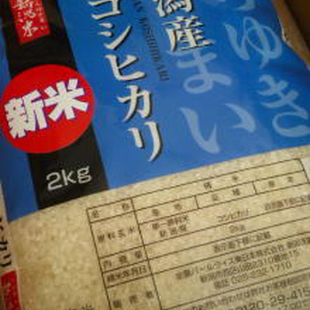 新潟県×JA全農にいがた・新潟産こしひかり(新米)を頂いてみた♪