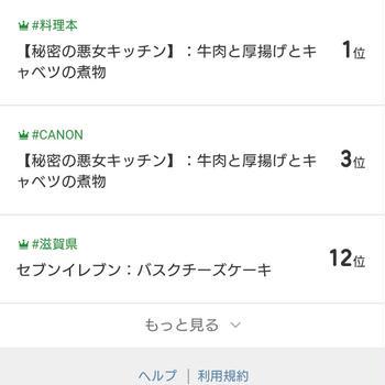 1位GET!→妄想レシピ【秘密の悪女キッチン】のハッシュタグ#料理本