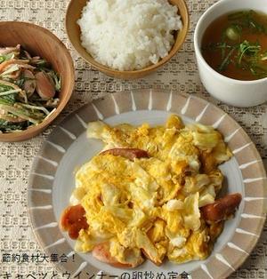 節約食材大集合!キャベツとウインナーの卵炒め定食【1週間節約献立】