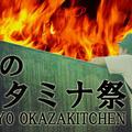スタミナバッチリ!!葉にんにくと豚モツのスタミナ炒め(1人前147円)