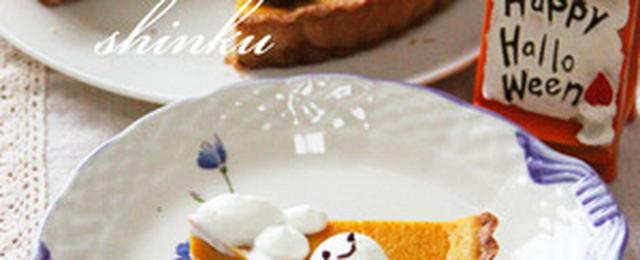 ほっくほくの秋の味♪ハロウィンスイーツにはかぼちゃタルトがおすすめ!