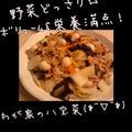 ボリューム満点☆八宝菜