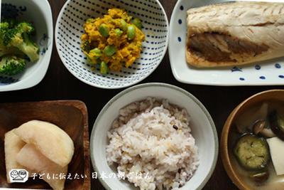 塩さば、ブロッコリーのごま和え、南瓜サラダ、茄子の味噌汁で朝ごはん&充電期間