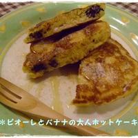 GABANシナモンde~ピオーネとバナナの大人ホットケーキ♪