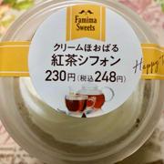 【新商品】ファミマスイーツ クリームほおばる紅茶シフォン