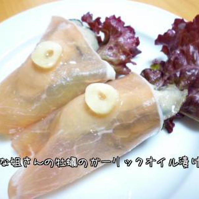かな姐さんの牡蠣のガーリックオイル漬け