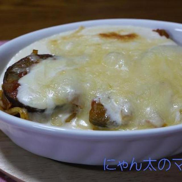 懐かしの☆<茄子とトマト&ホワイトソースのスパゲッティーグラタン♪>