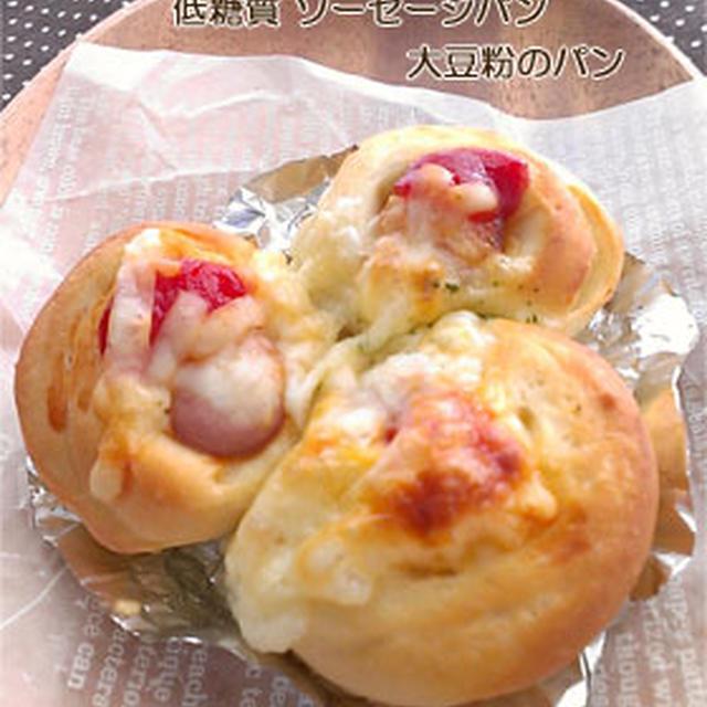 低糖質 ソーセージパン~大豆粉パン