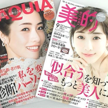 美容雑誌9月号と美人百花 ❁