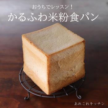 おうちでレッスン「かるふわ米粉食パン」2021年度受講受付スタート!~5/31まで!