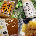 【大洲市ええもんセレクション】柚子香る麦味噌床でお手軽3品~手羽先・豆腐・豚肉。