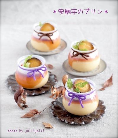 《レシピ》安納芋の蒸しプリン
