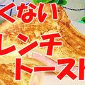 ローズソルトで作るフレンチトースト by HiroMaruさん