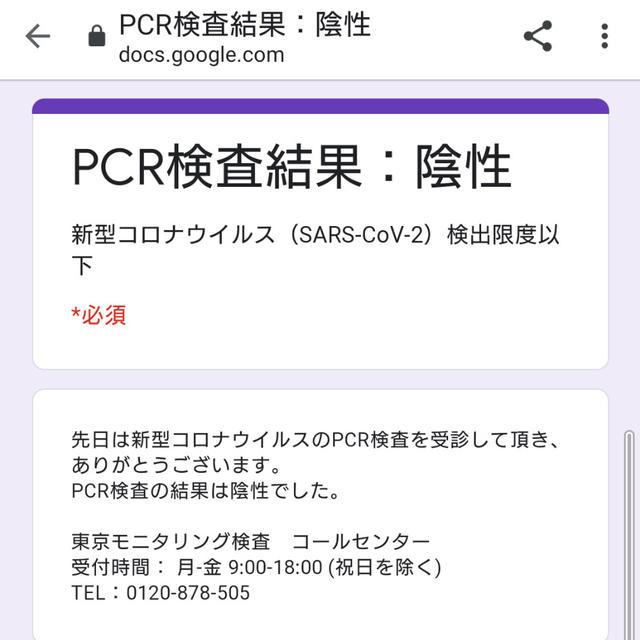 【PCR検査結果〜】