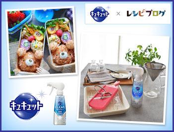 キュキュットCLEAR泡スプレー<無香性>☆洗いにくいキッチンツールがスポンジなしでパッと清潔に!