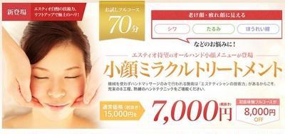 1回で即効果を実感できる「小顔ミラクルトリートメント」体験してきました!70分フルコースは15,000⇒7,000円で体験できるチャンスです。