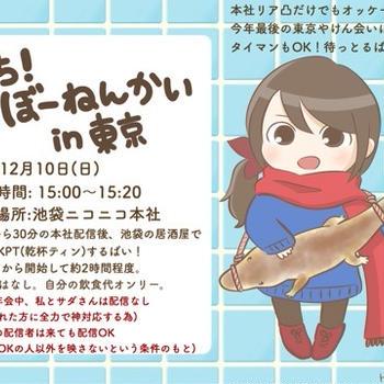 12月10日今年最後の東京☆