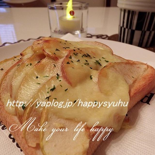 リンゴたっぷり☆マヨチーズとろ~りトースト