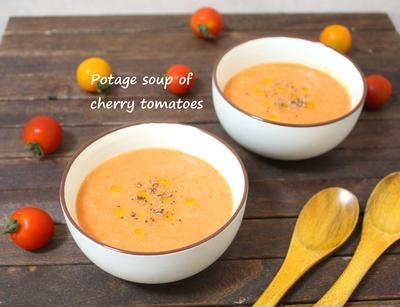プチトマトのポタージュスープ
