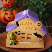 おばけの住むハロウィンのお菓子の家(簡単ヘクセンハウス)