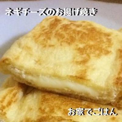 ネギチーズのお揚げ焼き