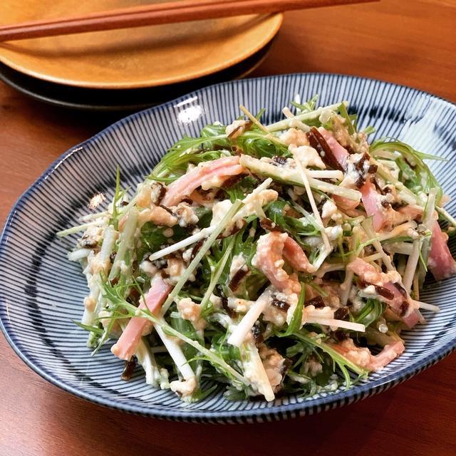 水菜 サラダ