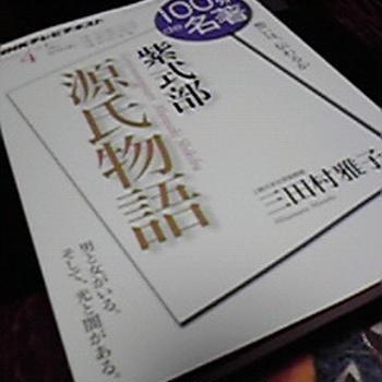 やっぱりすごい 三田村先生の源氏物語