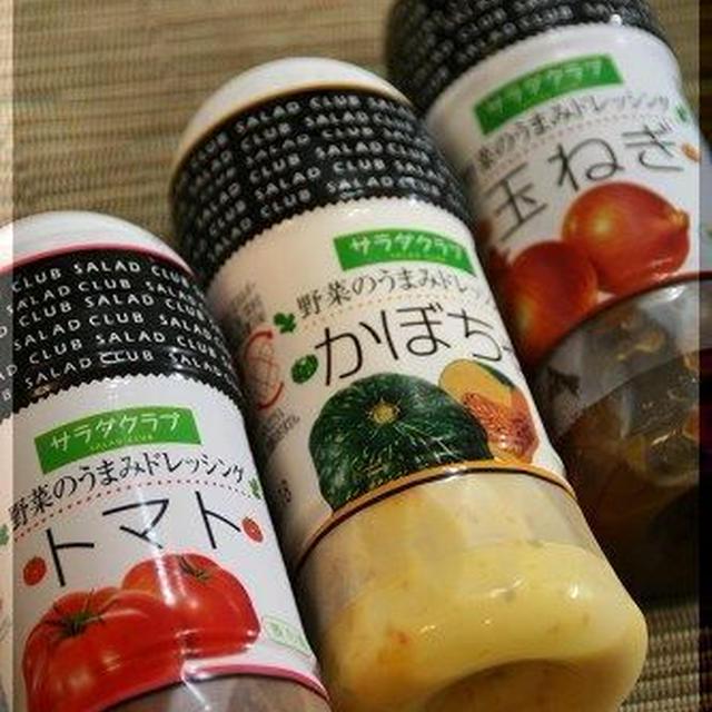 ◆【野菜のうまみドレッシング】・・・トマト