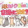世界猫の日に、重大発表!