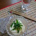 大和芋&大根の出汁酢漬け