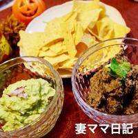 「ワカモレ&黒大豆のディップ」♪ Guacamole & Black Soy Beans Dip