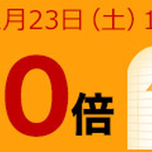 楽天「ポイントアップ祭スペシャル!」を開始します!期間中は対象商品ポイント10倍!