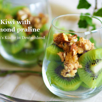【レシピ・お菓子】キビ糖の自家製アーモンドプラリネとキウイのデザート♡