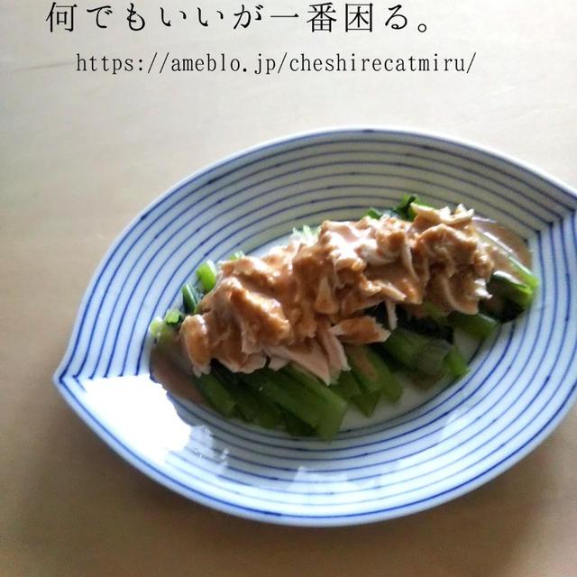 ささみと小松菜の棒々鶏風
