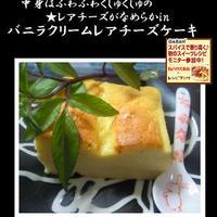 ふわふわくしゅくしゅのバニラレアチーズケーキ