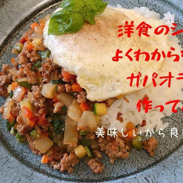 【野菜たっぷり】ガパオライス【ご飯がすすむ】