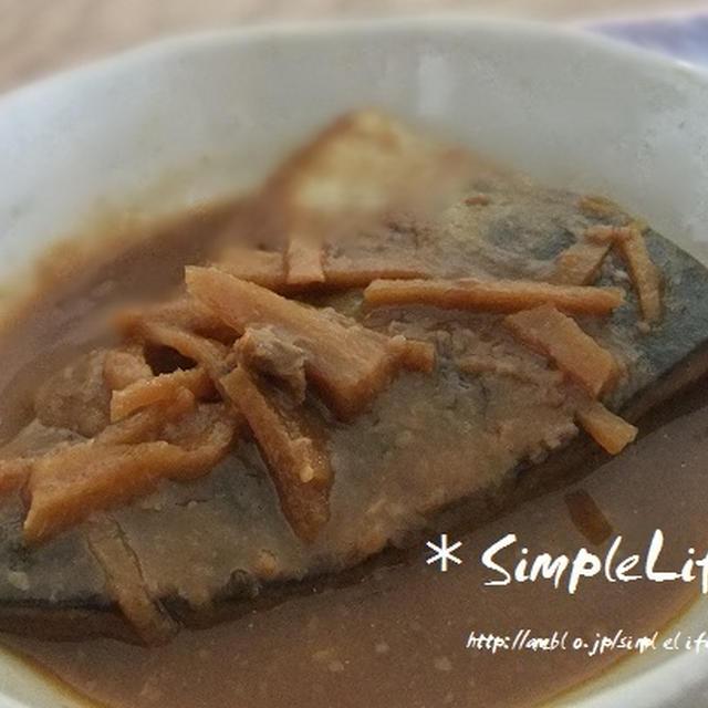 サバ簡単味噌煮を常備で血液サラサラ