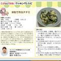 米粉でできるチヂミ【明光企画:子どもとできる♪クッキングレシピ】