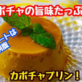 【レシピ】甘みたっぷりの野菜!カボチャプリン!