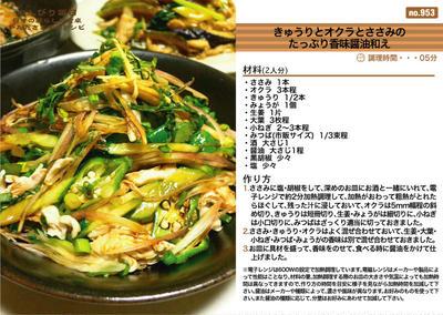 きゅうりとオクラとささみのたっぷり香味醤油和え -Recipe No.953-