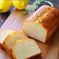 ホットケーキミックスHMで簡単お菓子♪しっとり爽やかヨーグルトレモンパウンドケーキ♡混ぜて焼くだけ