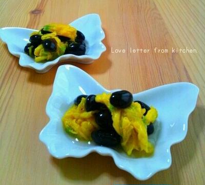 黒豆と菊花の柚子蜜あえ。