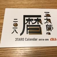 三太郎のカレンダーgetしました。