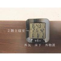 #子機3台付き温湿度計