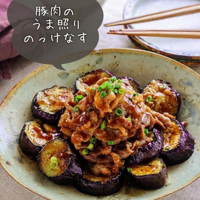 ♡豚肉のうま照りのっけなす♡【#簡単レシピ #時短 #節約 #夏野菜】