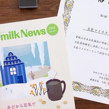 【スキルアップ講習】豆乳マイスター取得しました!
