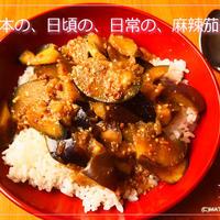 日本の、日頃の、日常の「麻辣茄子」を、簡単に作る良い方法。